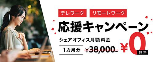 テレワーク・リモートワーク 応援キャンペーン シェアオフィス月額料金 1ヵ月分38,000円が0円